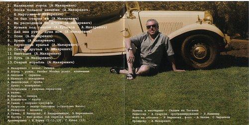 Макаревич Андрей И Оркестр Креольского Танго - Старая машина (2006)