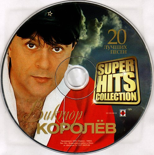 Королёв Виктор - Super Hits Collection (2012)
