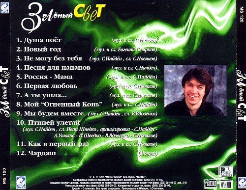 Зелёный свет - Зелёный свет (1997)