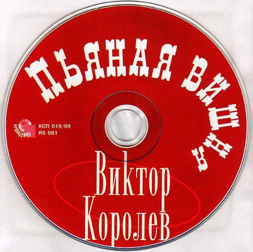 Виктор Королёв - Пьяная вишня (2000)