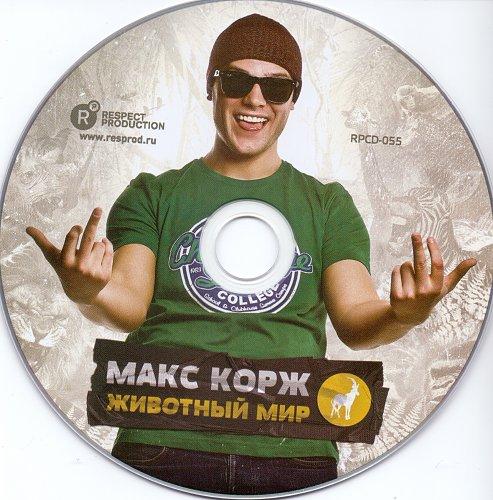 Корж Макс - Животный мир (2012)