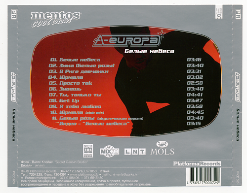 A-Europa - Белые.Небеса (2001) (Латвия)