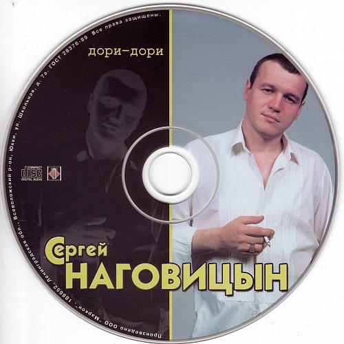 Наговицын Сергей - Дори-Дори (2005)