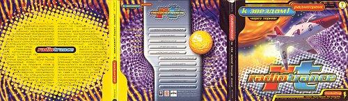 Радиотранс - К звездам! (Через тернии) (1996)