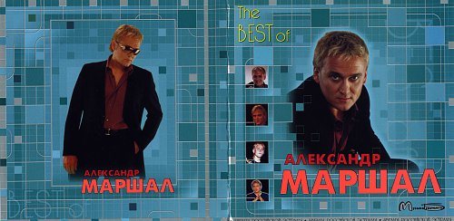 Маршал Александр - The Best Of (2003)