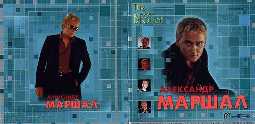 Маршал Александр - The Best Of (2003)