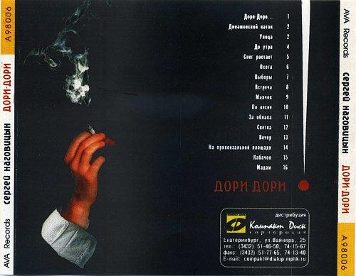 Сергей Наговицын - Дори-Дори... (1996)