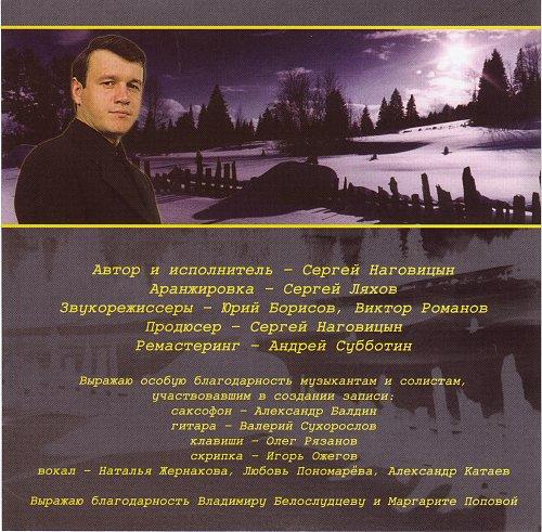 Сергей Наговицын - Дори-Дори... (2005)