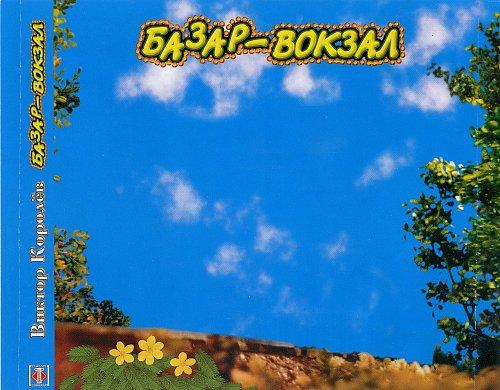Виктор Королёв - Базар - Вокзал (2003)