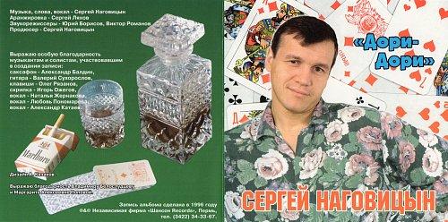 Наговицын Сергей - Дори-Дори (1997)