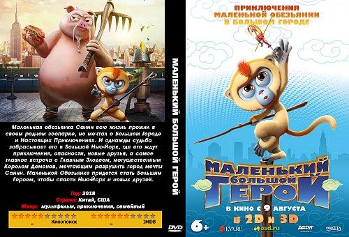 Маленький большой герой / Monkey King Reloaded (2018)