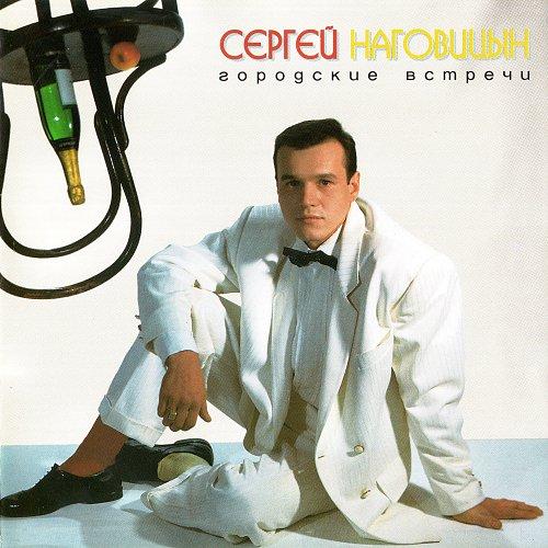 Сергей Наговицын - Городские встречи (1998)