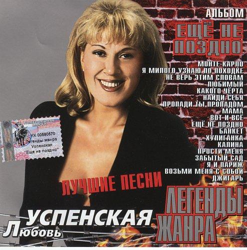 Успенская Любовь -  Еще не поздно (2002)