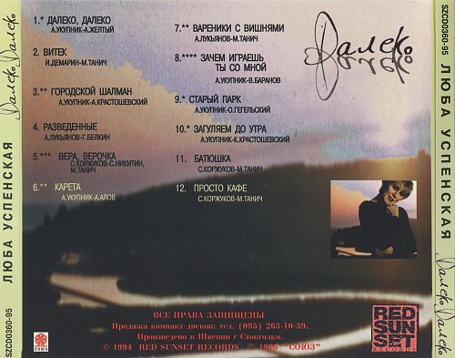 Успенская Любовь - Далеко далеко (1995)