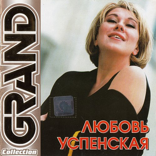 Успенская Любовь - GRAND Collection (2006)