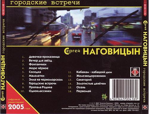 Сергей Наговицын - Городские встречи (2005)