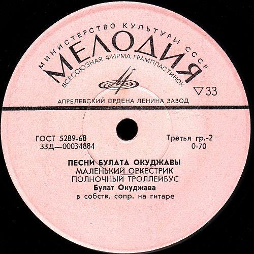 Окуджава Булат, песни - 1. Песенка о Леньке Королеве (1973) [EP Д-00034883-4)