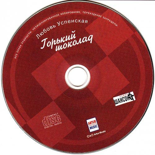 Успенская Любовь - Горький шоколад (2003)