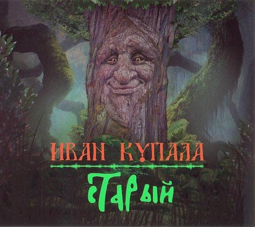 Иван Купала – Старый (2011)
