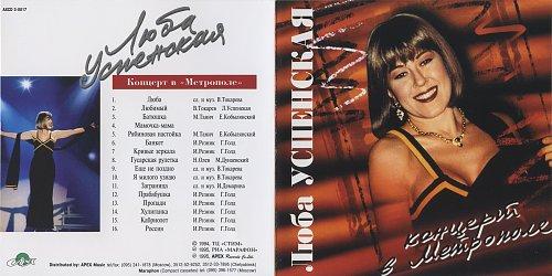 Успенская Любовь - Концерт в Метрополе (1995)