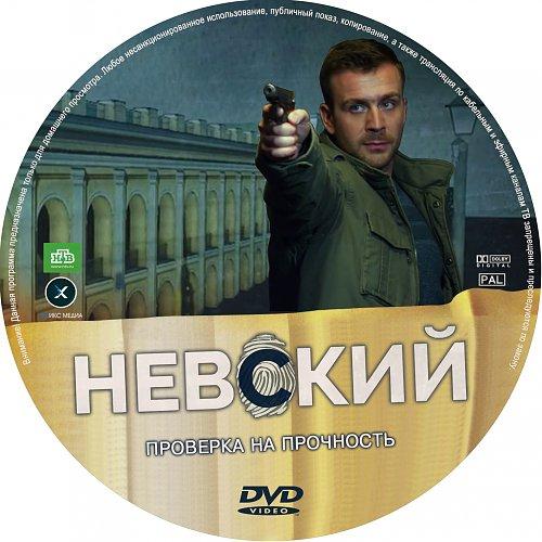 Невский (Проверка на прочность)_2017