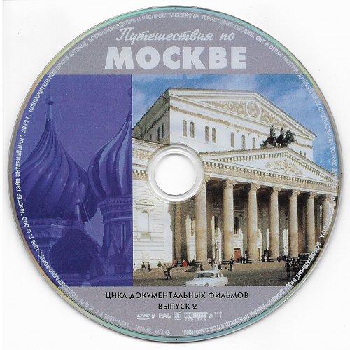 Путешествия по Москве. 1981-1986 (2012)