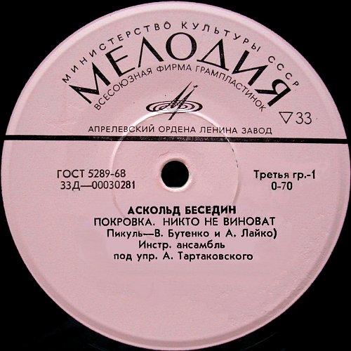 Беседин Аскольд - 1. Покровка (1971) [EP Д-00030281-2]