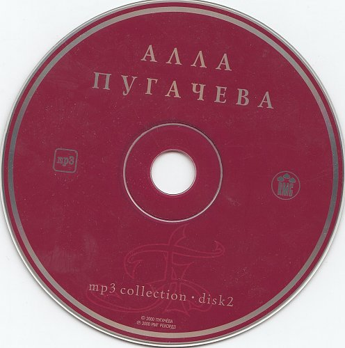 Пугачёва Алла - Музыкальная коллекция (2009)