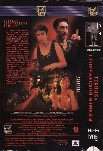 Adultere, mode d'emploi / Техника супружеской измены (1995)