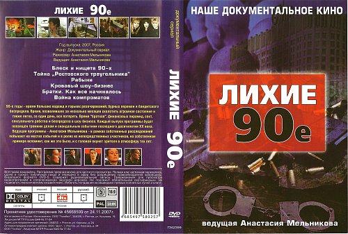 Лихие 90-е (2007)