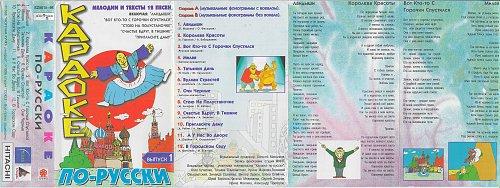 Караоке по-русски (1996)