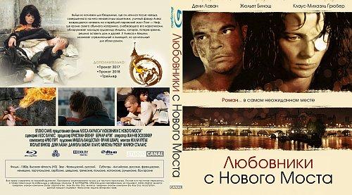 Любовники с Нового моста / Les amants du Pont-Neuf (1991)