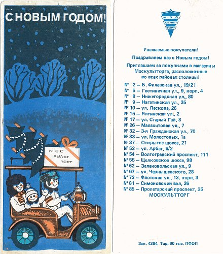 Закладки для книг Москультторг в СССР