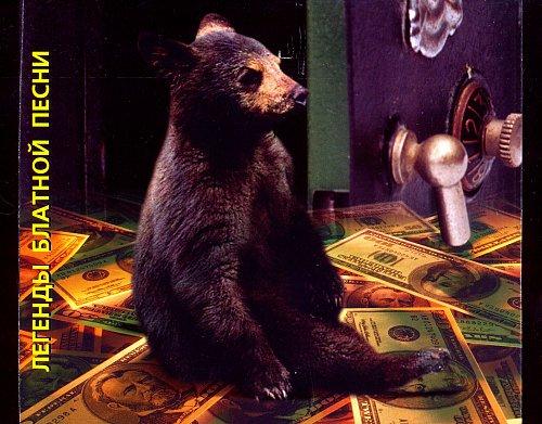 Американка - Медвежонок (2002)