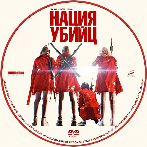 Нация убийц / Assassination Nation (2018)