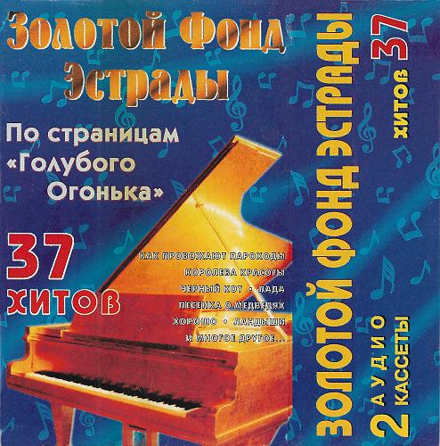 Золотой фонд эстрады. По страницам «голубого огонька» (1998)