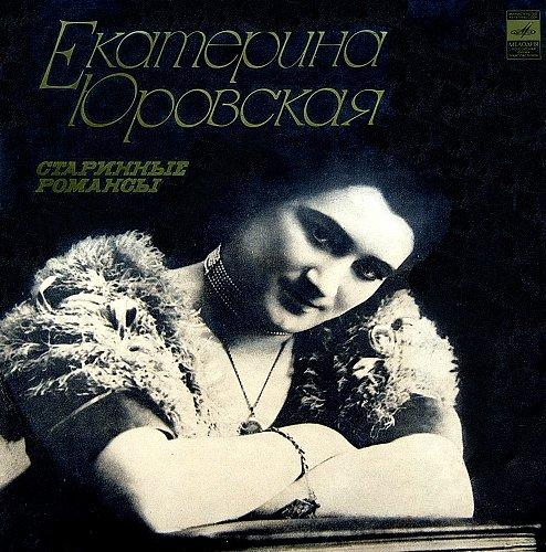Юровская Екатерина — Старинные романсы (1977) [LP М60 39863-4]