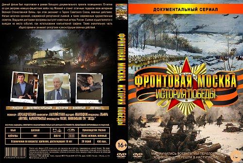 Фронтовая Москва. История победы (2011)