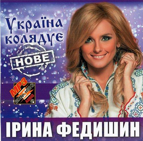 Федишин Ирина - Звезды украинской эстрады