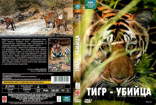 BBC: Тигр-убийца / Tiger kill (2008)