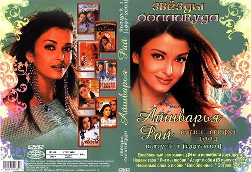Айшвария Рай / Айшвария Рай Баччан / Aishwarya Rai / Aishwarya Rai Bachchan