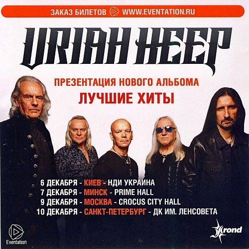 Uriah Heep - Living the Dream (2018)