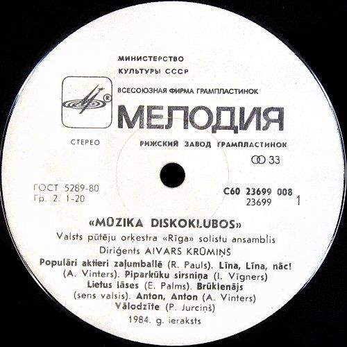 Ансамбль солистов Гос. духового оркестра (г. Рига) - Музыка дискоклубов (1984) [LP C60 23699 008]