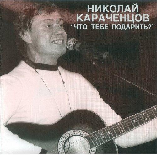 Караченцов Николай - Что тебе подарить (2008)