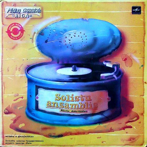 Ансамбль солистов Гос. духового оркестра «Рига» - Музыка в дискоклубах (1986) [LP C60 23699 008]