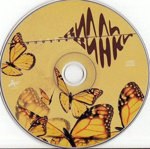 Вилли Винки – Хорошая-Плохая (2002)