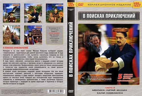 В поисках приключений с Михаилом Кожуховым (2002 - 2006)