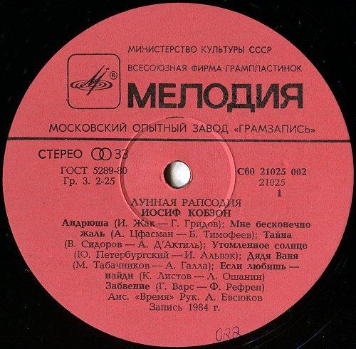 Кобзон Иосиф - Лунная рапсодия (1984) [LP С60 21025 002]