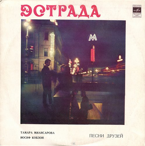 Миансарова Тамара / Кобзон Иосиф - Песни друзей (1970) [LP СМ-02255-6]