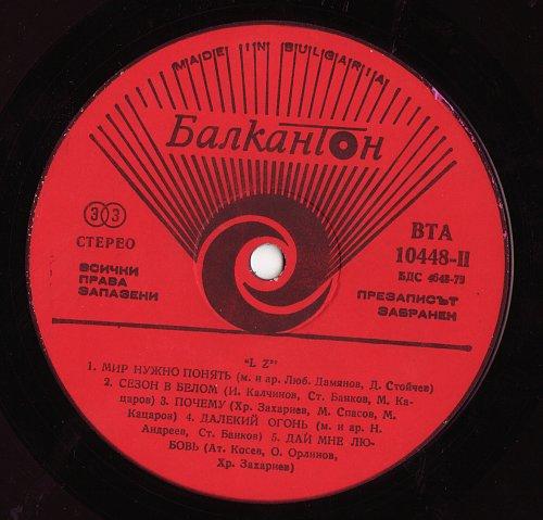 LZ - Обич и песен (Love and Song) (1979) [Болгария]